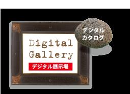 デジタル展示場