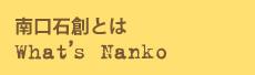 What's Nanko