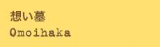 Omoihaka